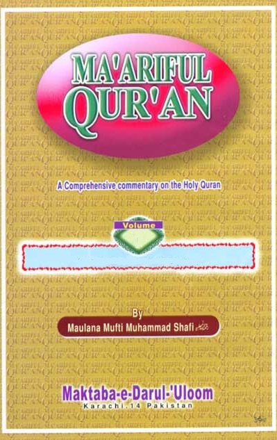Translation pdf and tafseer with english quran
