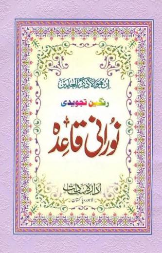 Quran Pak With Urdu Translation Book