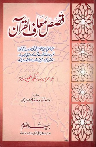 Download Complete Holy Quran PDF, Translation, Commentary